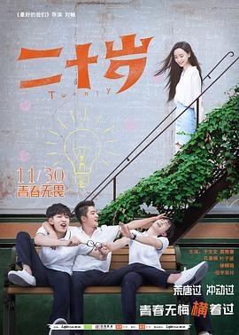 二十岁电影完整版免费观看(中国版)