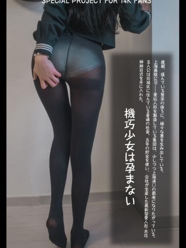 木花琳琳是勇者 No030 機巧少女は孕まなしI