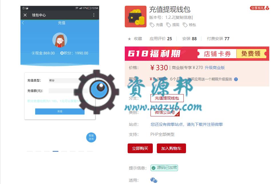 【公众号应用】充值提现钱包V1.1.8源码包,优化返回功能 公众号应用 第1张
