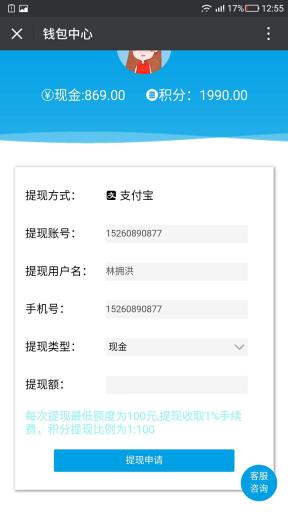 【公众号应用】充值提现钱包V1.1.8源码包,优化返回功能 公众号应用 第6张