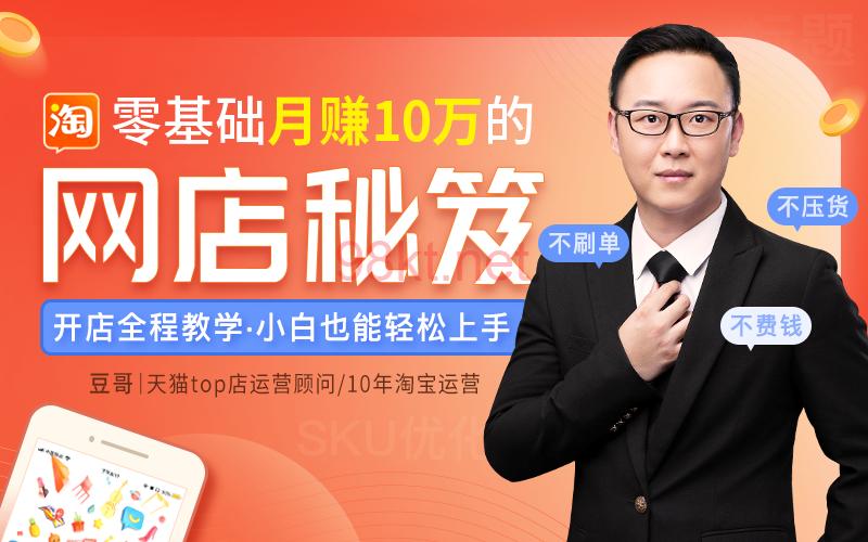 豆哥 零基础月赚10万的网店秘笈【完结】 免费教程大全-IT教程网 第1张