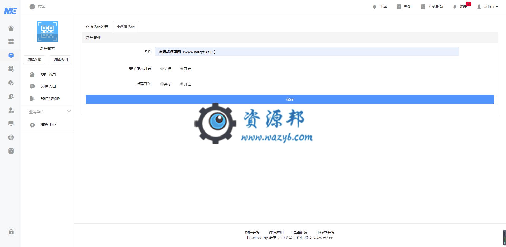 【公众号应用】活码管家V1.0.4程序包,新增去版权广告插件 公众号应用 第2张