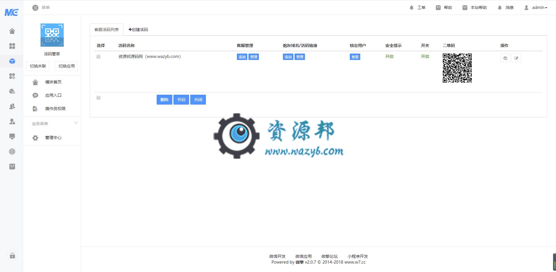【公众号应用】活码管家V1.0.10源码包,新增视频号带货应用入口 公众号应用 第1张
