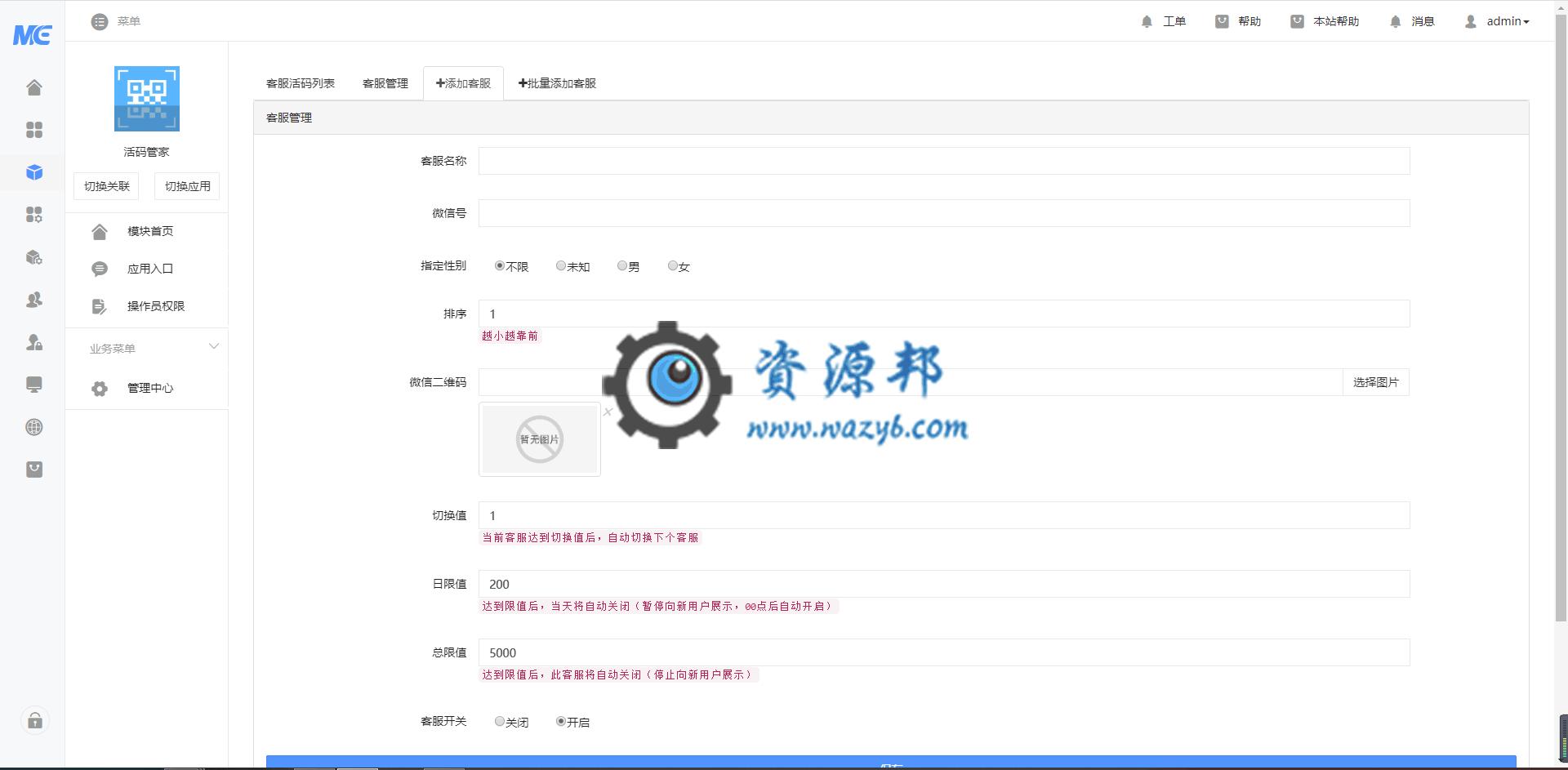 【公众号应用】活码管家V1.0.10源码包,新增视频号带货应用入口 公众号应用 第2张