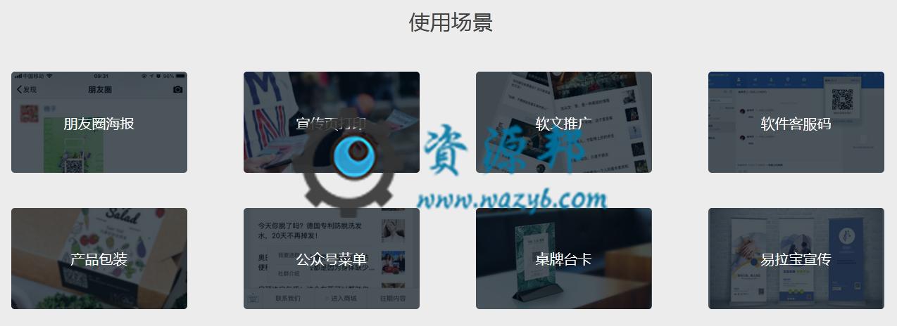 【公众号应用】活码管家V1.0.10源码包,新增视频号带货应用入口 公众号应用 第5张