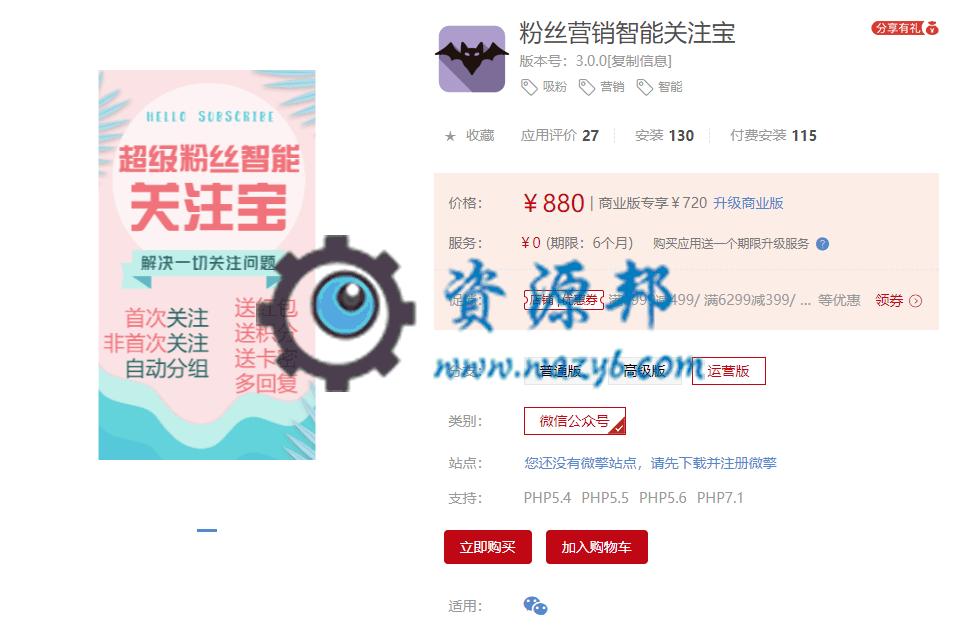 【微信小程序】粉丝营销智能关注宝V2.0.0运营版安装包,同步高级版的功能 公众号应用 第1张
