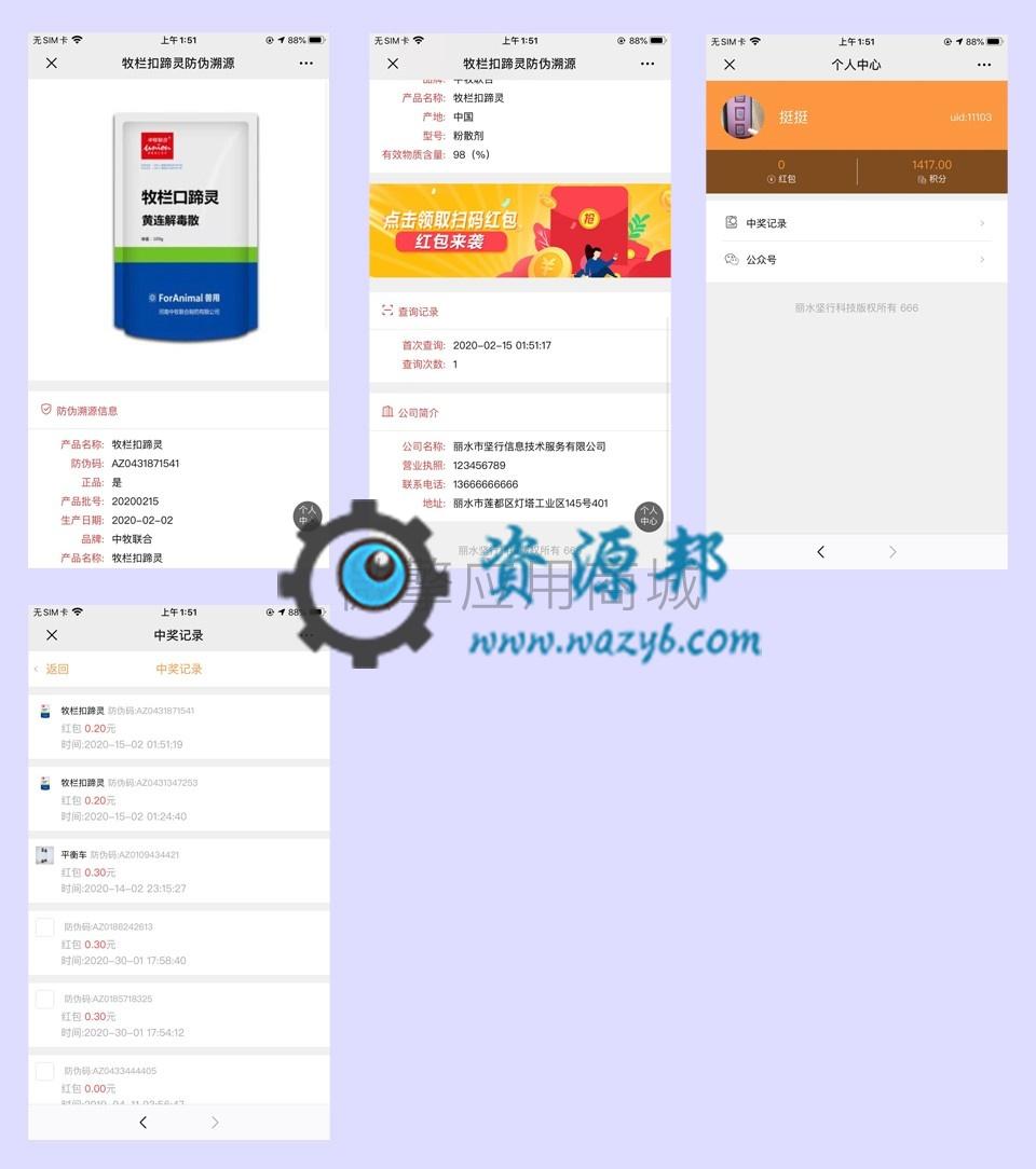 【公众号应用】一物一码营销系统V5.0.18安装包,新增导购注册时需要绑定门店 公众号应用 第12张