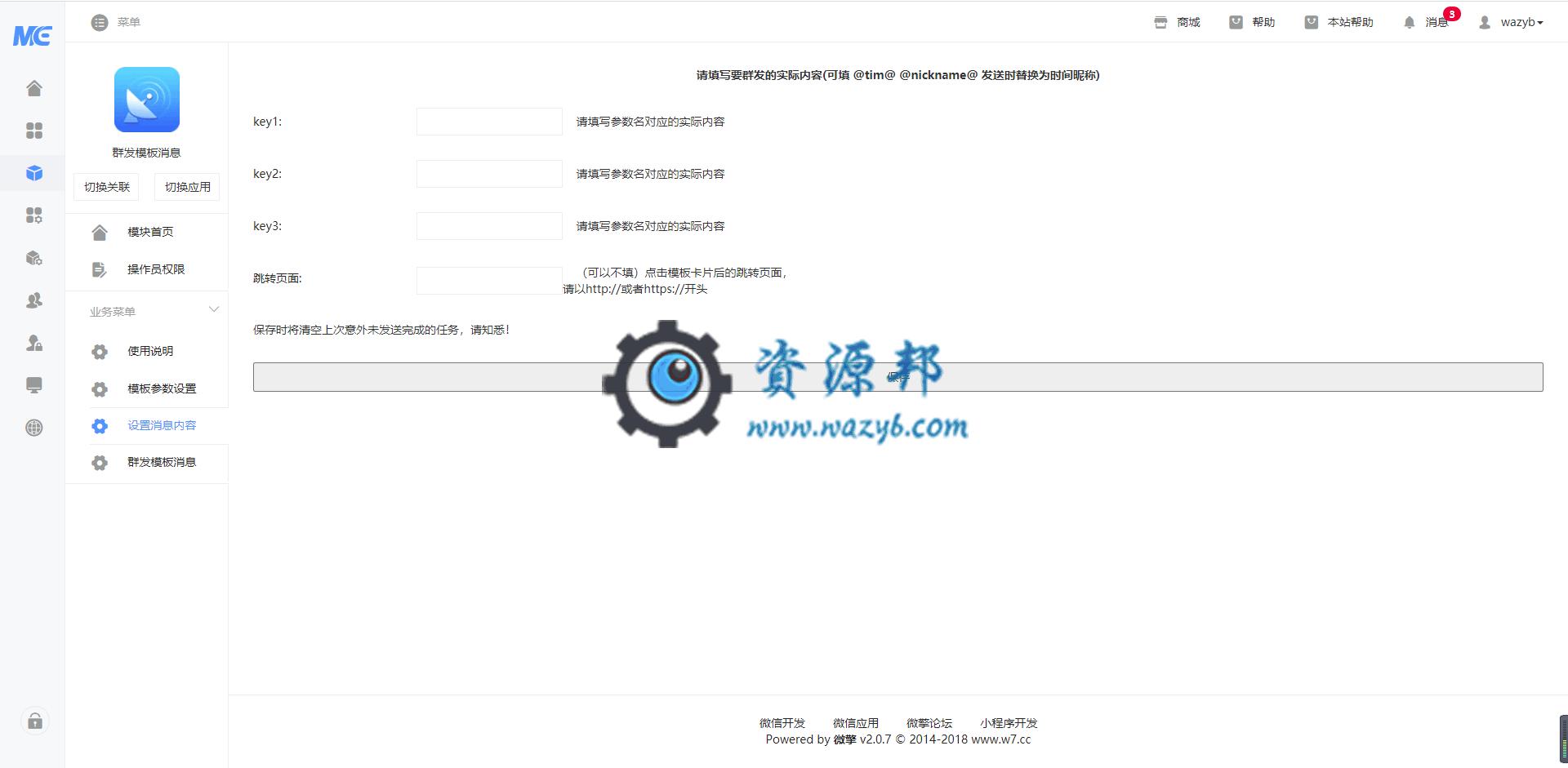 【公众号应用】群发模板消息V1.2.9源码包,新增了模板消息颜色拾取器,简单方便的设置颜色 公众号应用 第3张