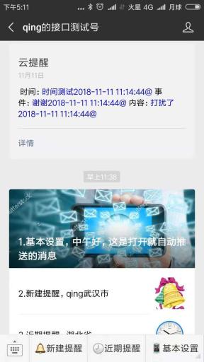 【公众号应用】群发模板消息V1.2.9源码包,新增了模板消息颜色拾取器,简单方便的设置颜色 公众号应用 第4张