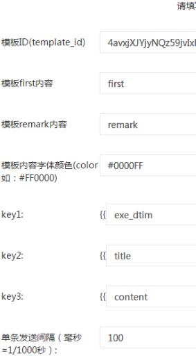 【公众号应用】群发模板消息V1.2.9源码包,新增了模板消息颜色拾取器,简单方便的设置颜色 公众号应用 第5张