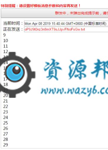【公众号应用】群发模板消息V1.2.9源码包,新增了模板消息颜色拾取器,简单方便的设置颜色 公众号应用 第6张