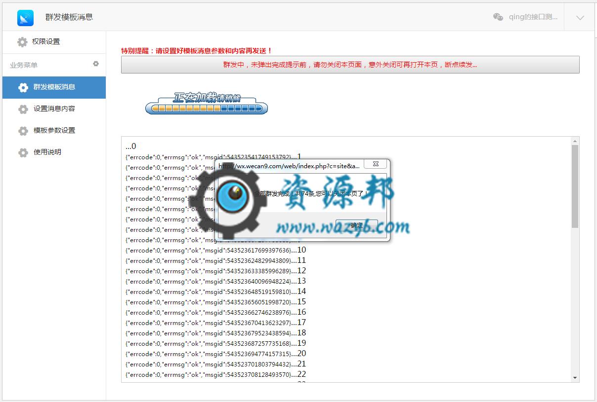 【公众号应用】群发模板消息V1.2.9源码包,新增了模板消息颜色拾取器,简单方便的设置颜色 公众号应用 第8张