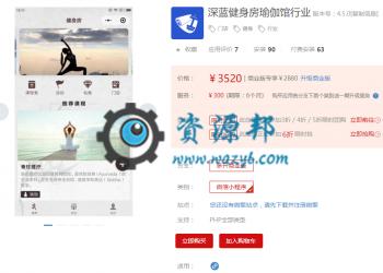 【永久会员专享】深蓝健身房瑜伽馆行业小程序包更新【更新至V4.15.0】