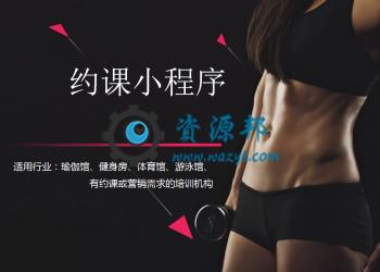 【永久会员专享】健身房瑜伽馆行业门店V3.3.0,健身行业门店小程序前端+后端