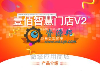 【永久会员专享】壹佰智慧门店V2小程序源码包更新【更新至V1.0.27】