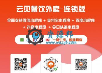 【首发限时收费】云贝多端餐饮外卖连锁版小程序源码包更新【更新至V1.9.4】