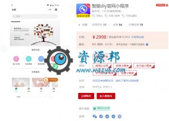【永久会员专享】智能diy官网小程序源码包更新【更新至V1.0.29】