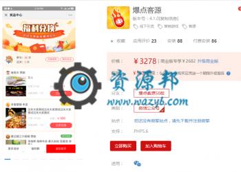 【永久会员专享】爆点客源营销应用包更新【更新至V4.1.0】
