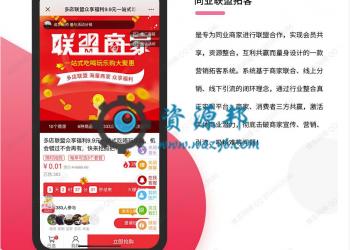 【永久会员专享】同业联盟拓客微信营销包更新【更新至V1.0.11】