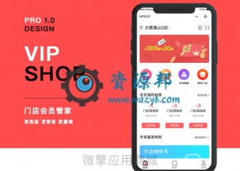 【永久会员专享】VIPshop会员小程序全开源前后端包更新【更新至V1.0.2】