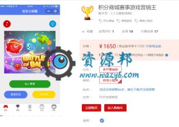 【永久专享】积分商城赛事游戏营销王小程序包更新【更新至V2.3.5】