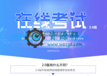 【永久会员专享】在线考试公众号应用【更新至V2.8.5】