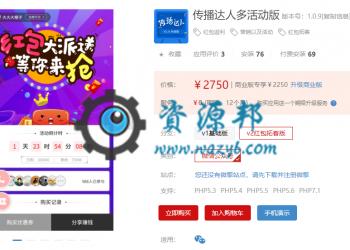 【永久专享】传播达人多活动版V2红包拓客版V1.0.6,支持红包分享及在线支付功能的活动发布