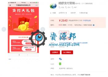 【永久会员专享】皓舒支付营销V2.1.1原版微擎模块打包