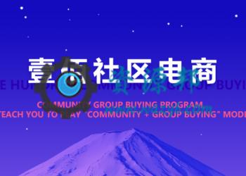 【众筹小程序】壹佰社区电商小程序V1.0.7全开源解密版,一种全新社区电商网络模式小程序