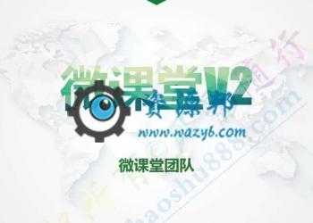 【永久会员专享】微课堂V2+微讲师包更新【更新至V3.4.9】