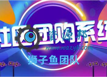 【永久会员专享】狮子鱼社区团购小程序源码包更新【更新至V13.1.3】