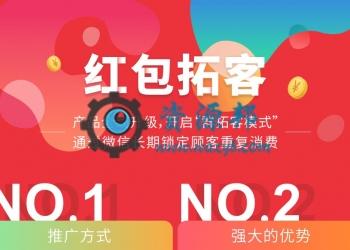 【永久会员专享】红包拓客微信营销包更新【更新至V13.0.0】