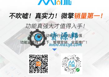 【永久会员专享】最新人人商城V3公众号+小程序源码包更新【更新至V3.24.1】