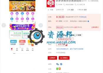 【永久会员专享】拼多多客京东客蘑菇街小程序包更新【更新至V10.1.0】