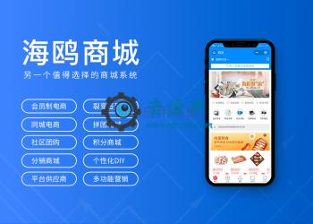 海鸥同城社区团购商城小程序包更新【更新至V1.3.2】