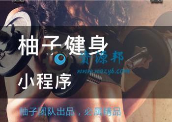 【永久会员专享】柚子健身小程序包更新【更新至V1.6.9版本】