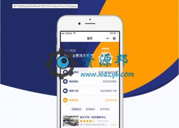 【年费会员专享】柚子洗车微信小程序前后端源码包更新【更新至V1.1.16】
