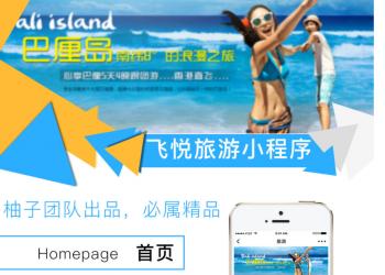 【永久会员专享】飞悦旅游小程序(旅游景区线路连锁店版)包更新【更新至V2.0.2】