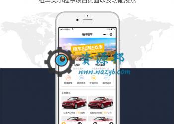【永久会员专享】柚子租车微信小程序包更新【更新至V1.4.0版本】