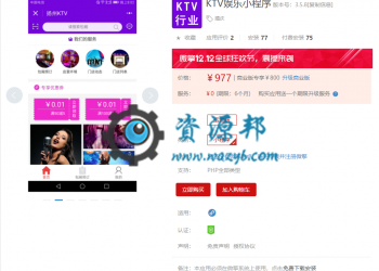 【永久会员专享】KTV娱乐小程序前后端完整源码包更新【更新至V3.5.15版本】