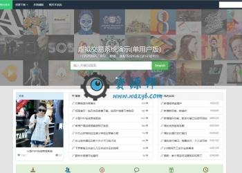 【永久会员专享】最新在线源码交易平台PHP源码|虚拟交易付费系统PHP源码