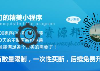 【年费会员专享】精美企业公司官网小程序包更新【更新至V33.0.16】