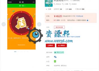 【永久会员专享】米波现场独立后台版包更新【更新至V7.4.5版本】