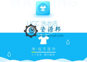 【永久会员专享】洗衣店小程序源码包更新【更新至V2.4.4】
