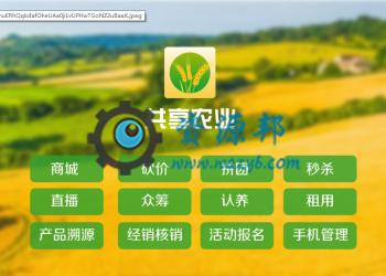 【永久会员专享】互联网加共享农业小程序包更新【更新至V1.5.4】