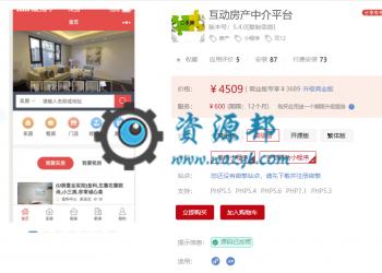 【永久会员专享】互动房产中介平台小程序源码包更新【更新至V5.3.7】