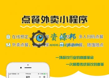 【永久会员专享】点餐外卖小程序包更新【更新至V1.5.4】