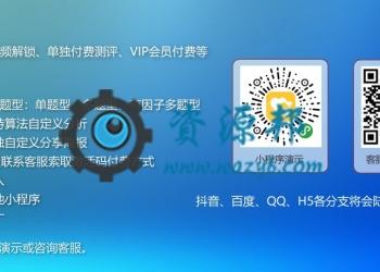 【永久会员专享】桔子云测评小程序源码包更新【更新至V1.1.1】