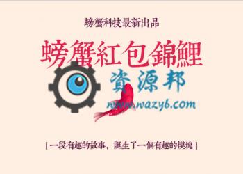 【永久会员专享】螃蟹红包锦鲤包更新【更新至V1.1.8版本】,最火爆的微信活动报名推广系统