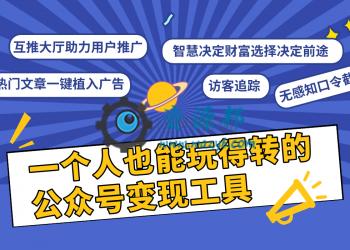 【年费会员专享】获客宝极速版广告助手源码包更新【更新至V1.0.12】